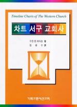 차트 서구 교회사 (차트 시리즈9)