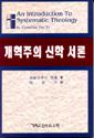 개혁주의 신학 서론 (개혁주의시리즈1)