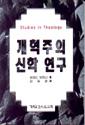 개혁주의 신학 연구 (개혁주의시리즈18)