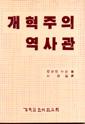 개혁주의 역사관 (개혁주의시리즈14)