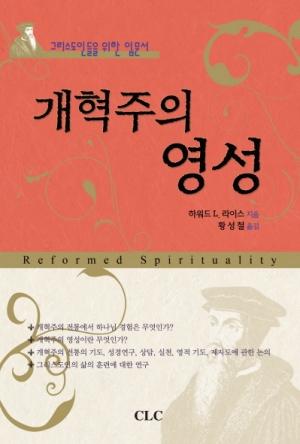 개혁주의 영성 (개혁주의시리즈17)