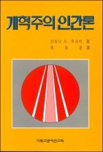 개혁주의 인간론 (개혁주의시리즈3)