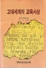 고대 세계의 교육 사상
