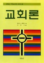 교회론 (에릭슨 기독교 신학시리즈6)