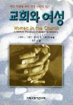 교회와 여성 (여성신학 시리즈3)