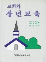 교회와 장년 교육