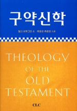 구약신학 (Theology of the Old Testament)
