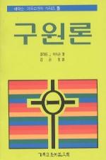 구원론 (에릭슨 기독교신학시리즈5)