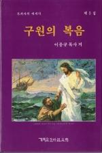 구원의 복음(제5집)