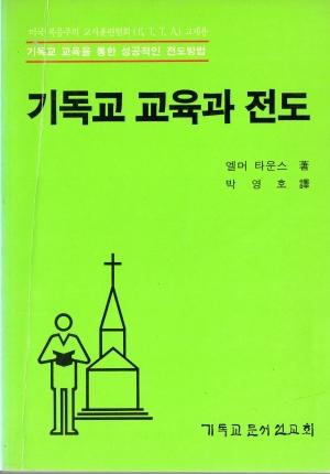 기독교 교육과 전도
