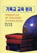 기독교 교육원리