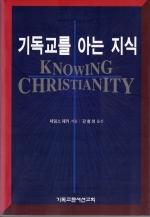 기독교를 아는 지식