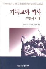 기독교와 역사