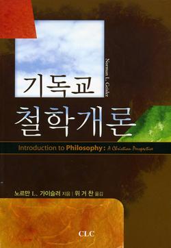 기독교 철학개론