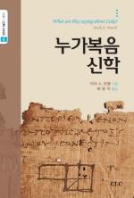 누가복음 신학 (21세기 신학 시리즈 4)