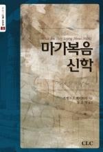 마가복음 신학 (21세기 신학 시리즈 3)