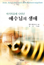 마가복음에 나타난 예수님의 생애