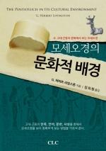 모세오경의 문화적 배경