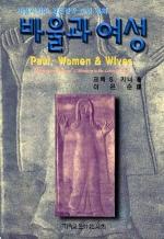 바울과 여성 (여성신학 시리즈1)