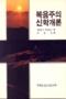 복음주의 신학개론
