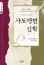 사도행전 신학 (21세기 신학 시리즈 6)