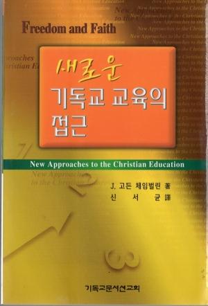 새로운 기독교 교육의 접근