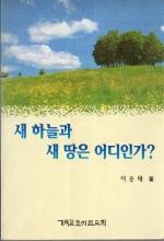 새 하늘과 새 땅은 어디인가?