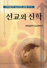선교와 신학