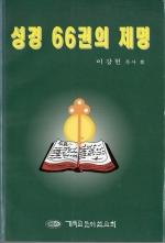 성경66권의 제명