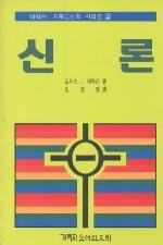 신론(에릭슨 기독교 신학시리즈2)