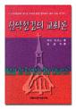 신약 성경의 교회론