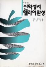 신약 성서 헬라어 완성