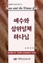 예수와 삼위일체 하나님 (신학박사 논문시리즈 3)