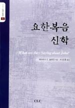 요한복음 신학 (21세기 신학 시리즈 5)