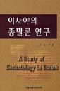 이사야의 종말론 연구 (신학박사 논문시리즈 10)