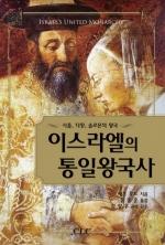 이스라엘의 통일 왕국사 (고대 근동 시리즈 25)