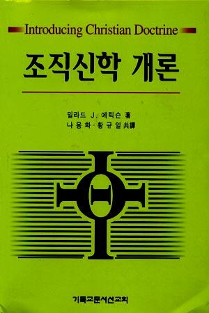 조직 신학 개론 (합본) - 에릭슨