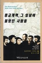 종교개혁, 그 일념에 불탔던 사람들
