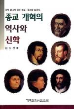 종교 개혁의 역사와 신학