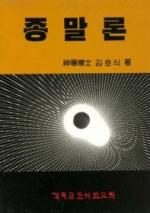 종말론 - 김호식