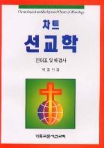 차트 선교학 (차트 시리즈5)