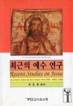 최근의 예수 연구