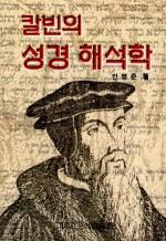 칼빈의 성경 해석학