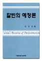 칼빈의 예정론 (신학박사 논문시리즈 8)