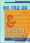 현대 기독교 교육