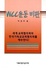 WCC 운동 비판 (현대신학비판시리즈3)