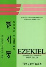 틴델 구약 주석 시리즈16 (에스겔)