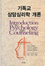 기독교 상담 심리학 개론