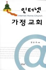 인터넷 가정교회