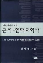 근세ㆍ현대교회사